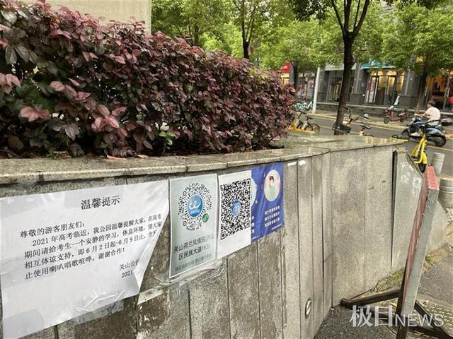 """武汉公园启动""""静音""""模式,让考生安心休息从容应考 全球新闻风头榜 第1张"""