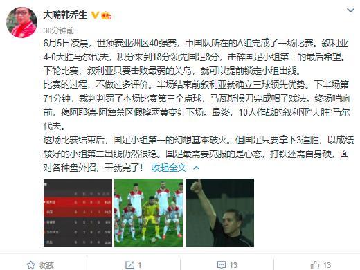 韩乔生:国足小组第一的幻想破灭,打铁还需自身硬 全球新闻风头榜 第1张