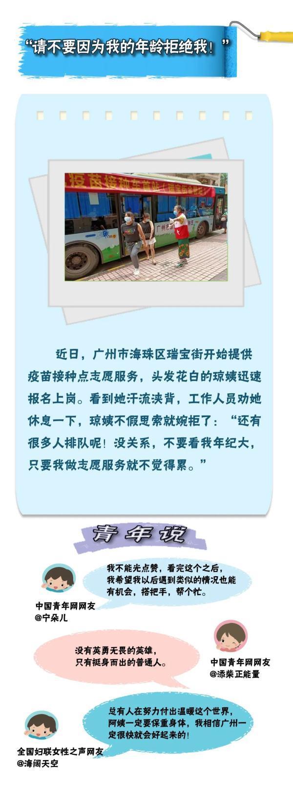 中国人的故事|暖镜头:7亿剂次,每个人都是一道防线 全球新闻风头榜 第7张