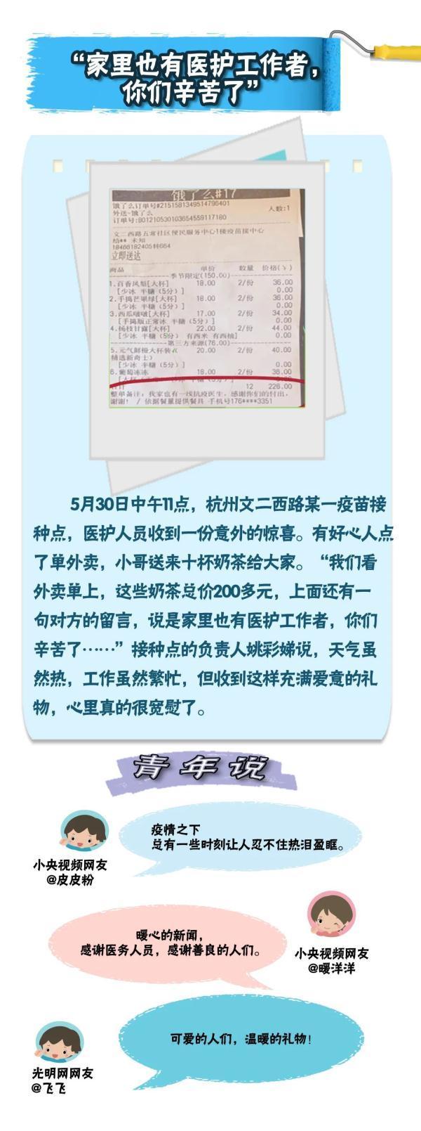 中国人的故事|暖镜头:7亿剂次,每个人都是一道防线 全球新闻风头榜 第10张