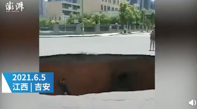 江西吉安一马路突然塌陷,官方通报 全球新闻风头榜 第2张