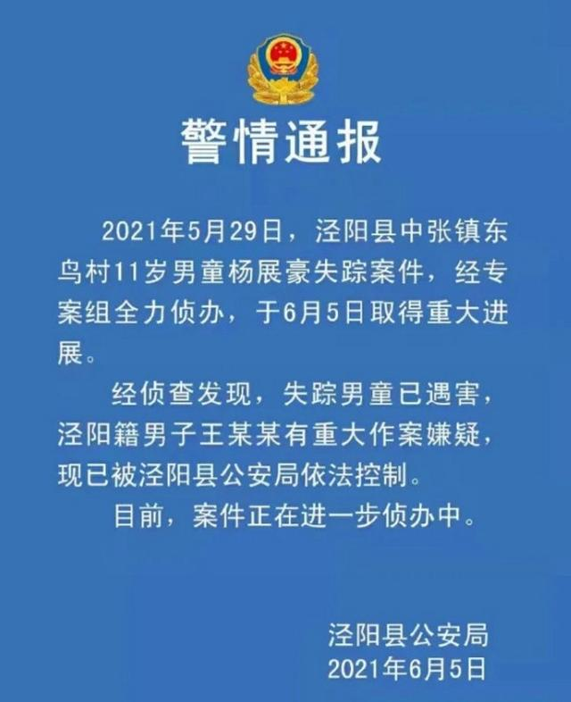 陕西11岁失踪男童遇害,嫌疑人被控制 全球新闻风头榜 第1张