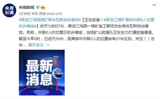 正在救援!黑龙江煤矿事故失联8人位置初步确定 全球新闻风头榜 第1张