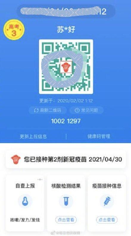 广州高考专属健康码来了 全球新闻风头榜 第3张