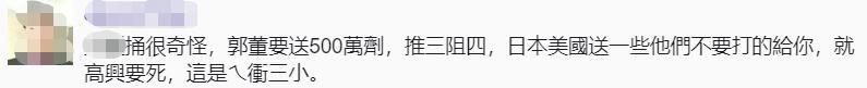 美议员窜访时宣称台湾将分到75万剂疫苗,岛内网友:台湾不需要空头支票 全球新闻风头榜 第4张