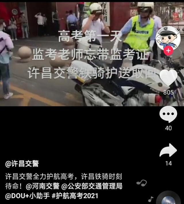 河南监考老师忘带监考证,交警护送取回,网友:当年忘带准考证的孩子长大了? 全球新闻风头榜 第2张