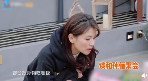 来自璐璐子的灵魂拷问:你为什么只有两个闺蜜?刘涛:我哪有时间对所有人好 全球新闻风头榜 第2张