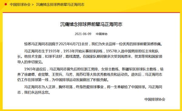 前中国男排队长冯正海逝世,中国排协发文悼念 全球新闻风头榜 第1张