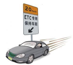 蹭ETC逃费,别贪小利而酿大祸