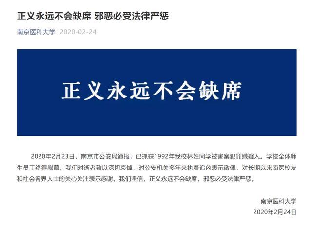 已执行死刑!原南京医学院女学生被杀案,历时28年告破 全球新闻风头榜 第4张