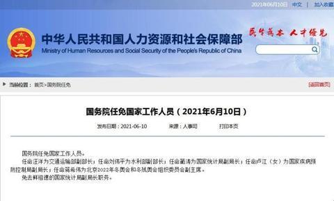 国务院任免国家工作人员:刘伟平任水利部副部长 全球新闻风头榜 第1张