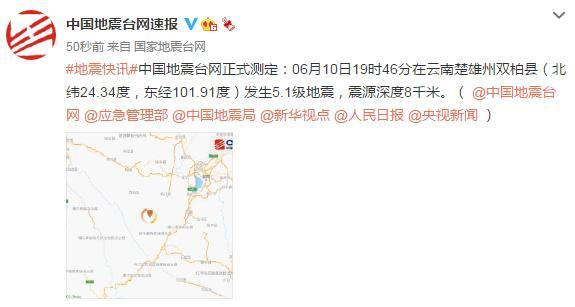 云南楚雄州双柏县发生5.1级地震,网友:昆明、玉溪等地震感强烈 全球新闻风头榜 第1张