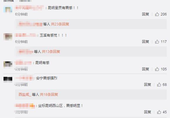 云南楚雄州双柏县发生5.1级地震,网友:昆明、玉溪等地震感强烈 全球新闻风头榜 第2张