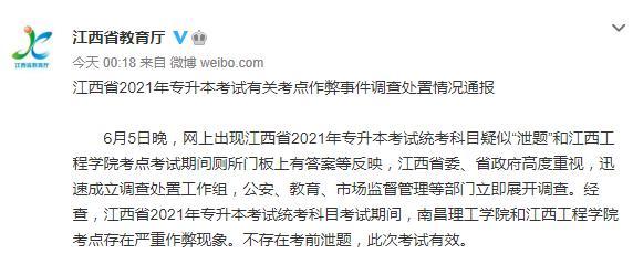 铜陵教育考试院,151人作弊,多名大学教师被刑拘!江西通报专升本考试作弊事件