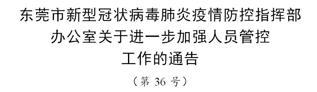 东莞加强人员管控:确需离莞出省的,须持有48小时内核酸检测阴性证明