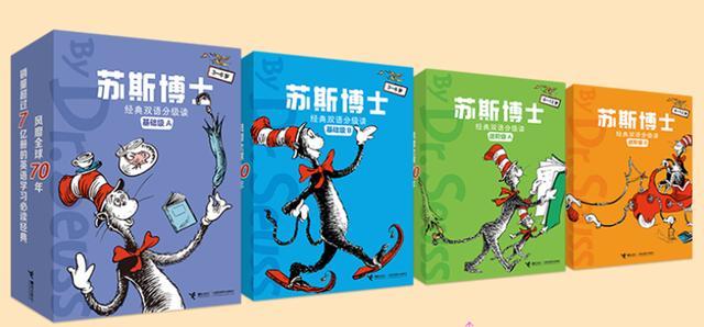 享受快乐双语启蒙!接力出版社推出苏斯博士双语童书系列