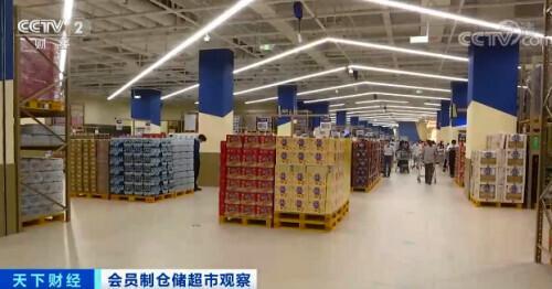 """超市的品种,又一新风口!这种超市,突然""""火了""""!先付费后逛,只卖大包装!巨头纷纷加速布局"""