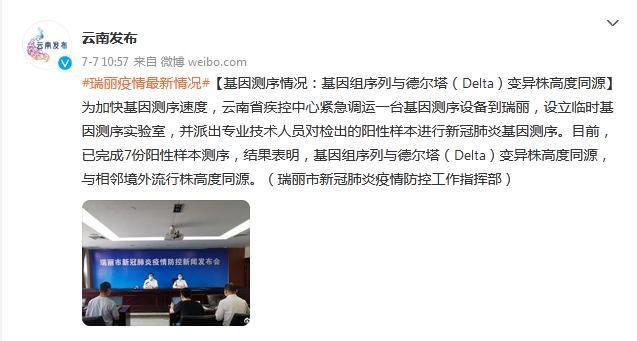 云南瑞丽公布基因测序情况:基因组序列与德尔塔(Delta)变异株高度同源