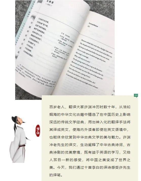 诗的英文名,许渊冲英译李白古诗十首(汉英对照)