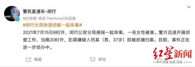 上海闵行区一女性被害,警方:嫌疑人已被抓获