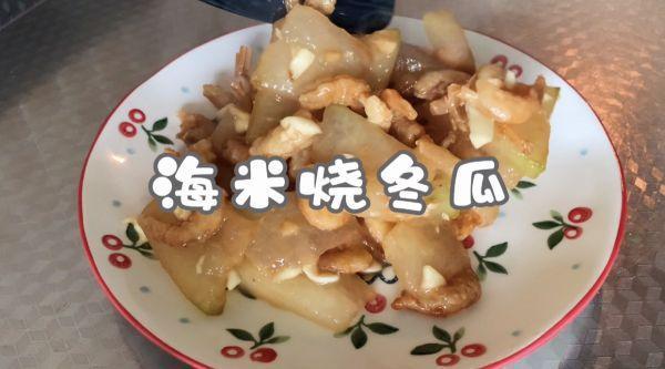 海米的吃法,#饕餮美味视觉盛宴#丰富餐桌味之海米烧冬瓜