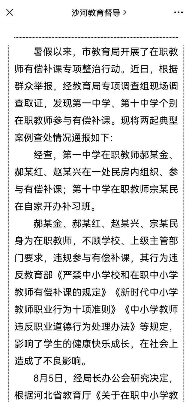 4名教师有偿补课受处分!特级教师等荣誉被取消 全球新闻风头榜 第1张