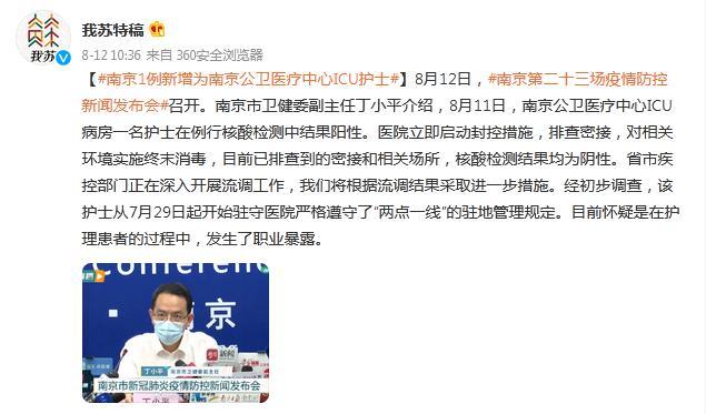 南京1例新增为南京公卫医疗中心ICU护士