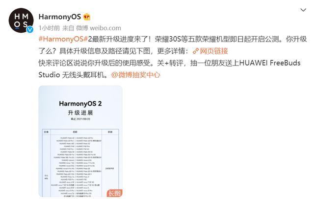 华为HarmonyOS 2最新升级进度公布