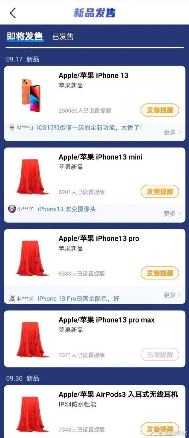 iPhone 13系列发布时间曝光 9月17日见