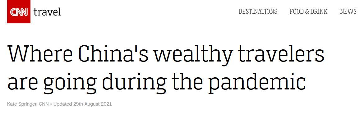 CNN自问自答:疫情期间,富有的中国游客都去了哪里呢?