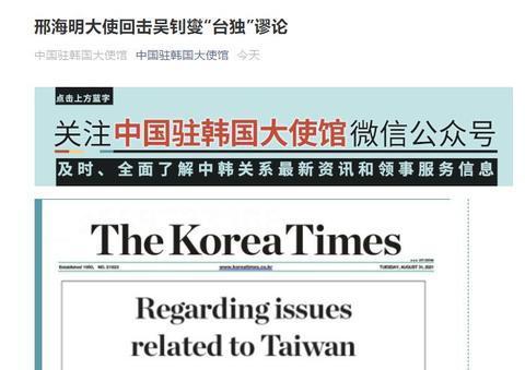 """台外事部门负责人在韩国媒体发表""""台独""""谬论,我大使回击 全球新闻风头榜 第1张"""