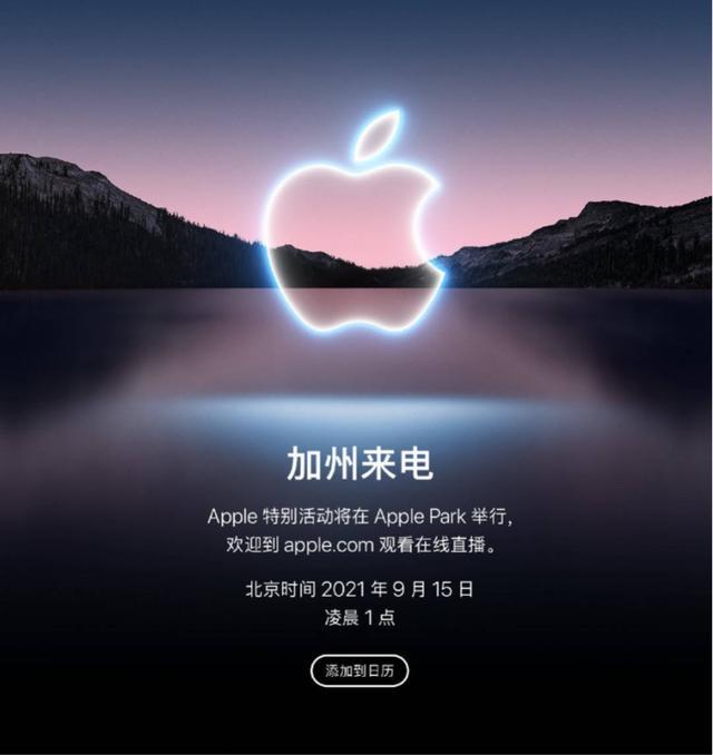 iPhone13新品发布会将于9月15日凌晨一点举行
