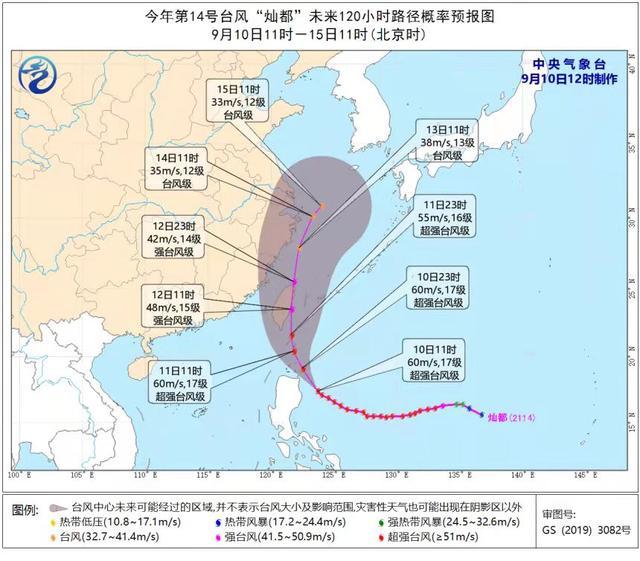 """超强台风""""灿都""""逐渐向浙江东北部一带沿海靠近 你要的台风消息都在这里……"""