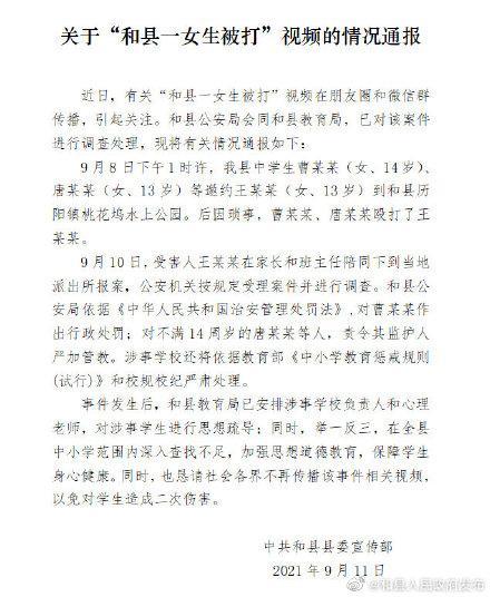 """安徽和县通报""""一女生被打""""事件:一人被罚,其他未满14岁的责令监护人严加管教 全球新闻风头榜 第1张"""