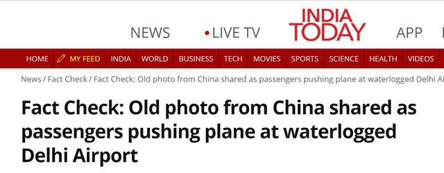 """机场被淹,印网友传推飞机图大赞""""德里精神"""",印媒:那是14年前中国老照片… 全球新闻风头榜 第3张"""