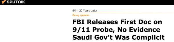 """FBI公开首个""""9·11""""调查文件:没有证据证明沙特政府参与共谋 全球新闻风头榜 第1张"""