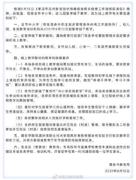 莆田中小学幼儿园改为线上教学 全球新闻风头榜 第1张