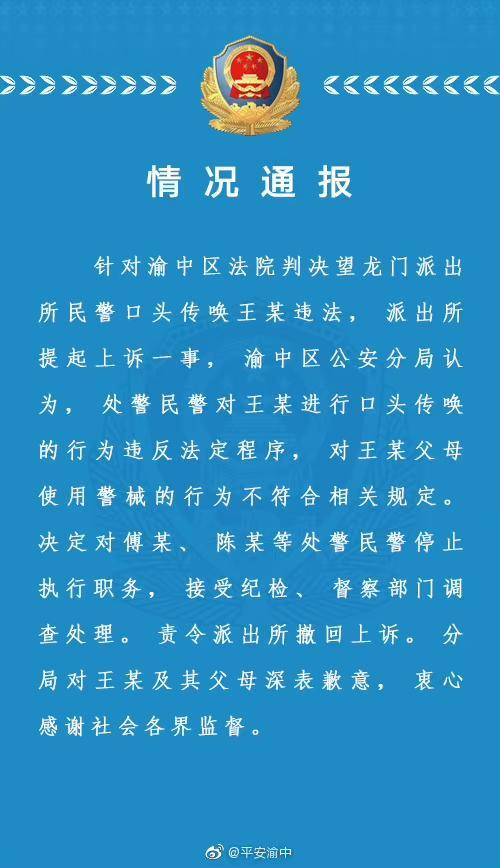 """重庆渝中公安分局就""""民警违法传唤""""致歉:责令派出所撤回上诉 涉事民警停职接受调查 全球新闻风头榜 第1张"""