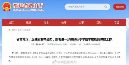 福建省教育厅:福建学校19日前完成师生员工核酸检测 全球新闻风头榜 第1张