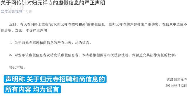 武汉归元禅寺月薪一万五招和尚?寺院回应 全球新闻风头榜 第1张