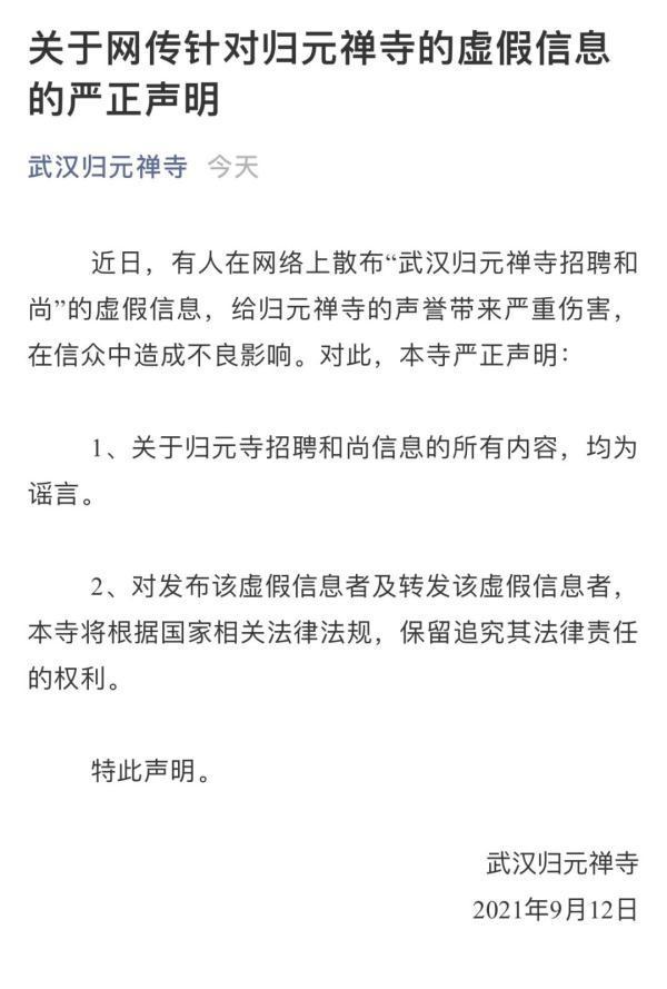 归元禅寺招和尚每月1.5万?官方辟谣了 全球新闻风头榜 第2张