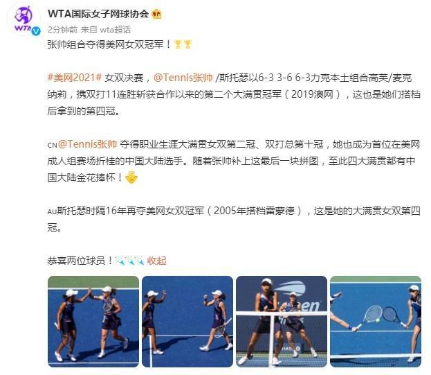 张帅/斯托瑟击败对手,问鼎美网女双决赛冠军 全球新闻风头榜 第3张