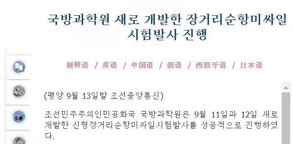 朝中社:朝鲜国防科学院进行新开发的远程巡航导弹试射 全球新闻风头榜 第1张