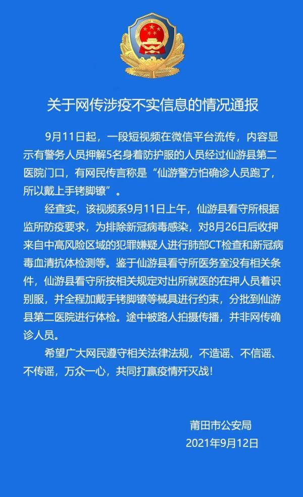 莆田警方紧急辟谣 全球新闻风头榜 第1张