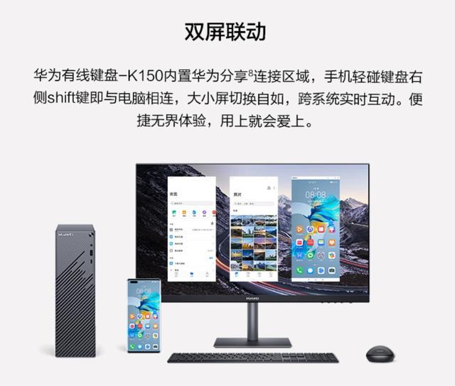 3899 元起,华为 MateStation S 台式主机上架:搭载锐龙 4000G APU,支持多屏协同 全球新闻风头榜 第2张
