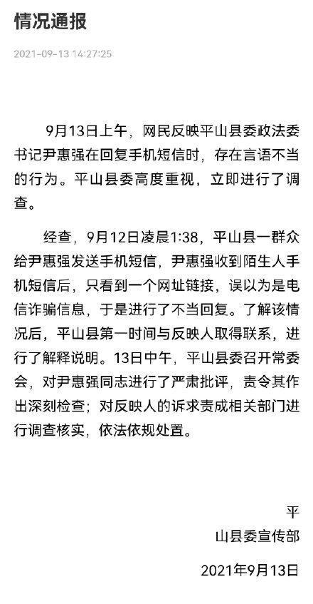 """河北平山县委政法委书记短信回复群众""""滚""""?官方回应:误以为电信诈骗 全球新闻风头榜 第1张"""