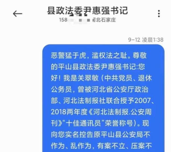 """河北平山县委政法委书记短信回复群众""""滚""""?官方回应:误以为电信诈骗 全球新闻风头榜 第2张"""