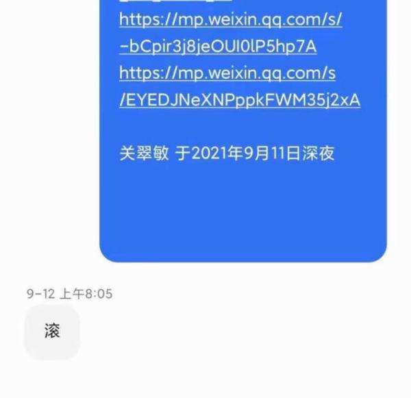 """河北平山县委政法委书记短信回复群众""""滚""""?官方回应:误以为电信诈骗 全球新闻风头榜 第3张"""