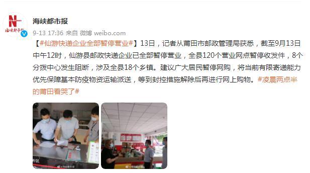 莆田市邮政管理局:仙游快递企业全部暂停营业 全球新闻风头榜 第1张