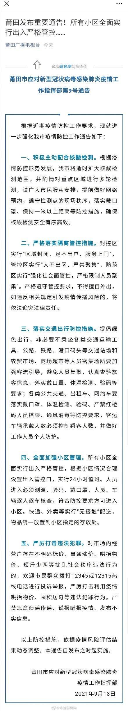 福建莆田所有小区出入严格管控 全球新闻风头榜 第1张